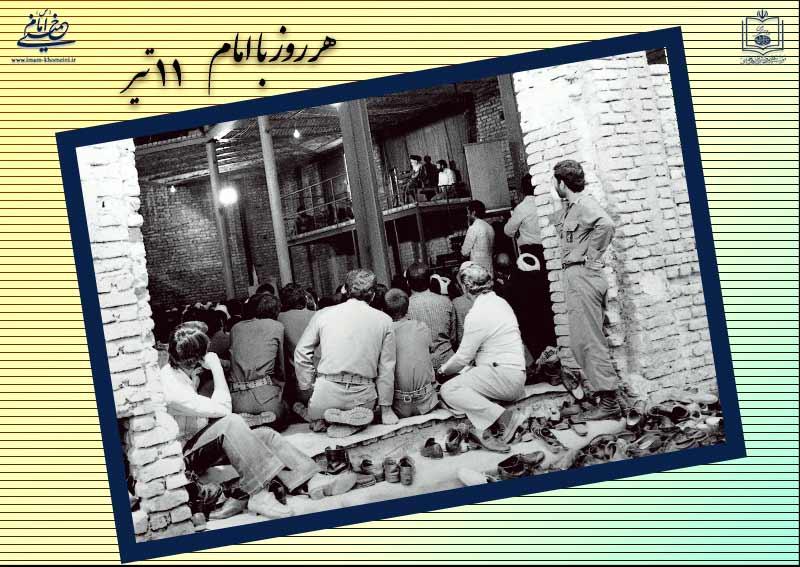 هر روز با امام / ۱۱ تیر / نگاهی به اتفاقات دوران حیات امام