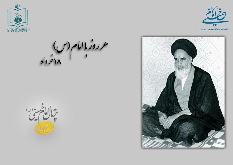 هر روز با امام / 18 خرداد / نگاهی به اتفاقات دوران حیات امام