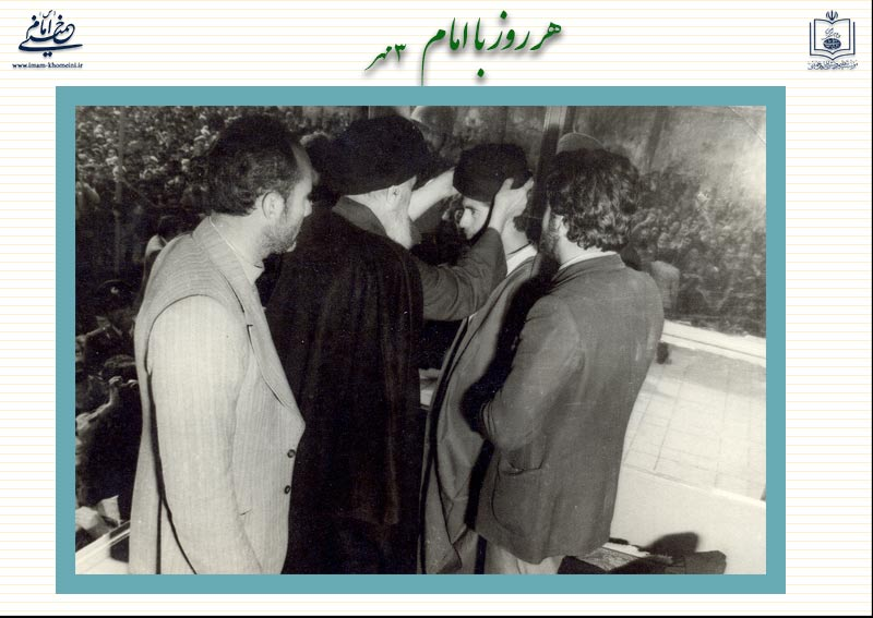 هر روز با امام / ۳ مهر / نگاهی به اتفاقات دوران حیات امام