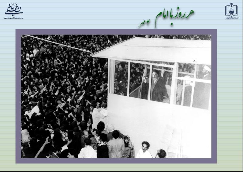 هر روز با امام خمینی