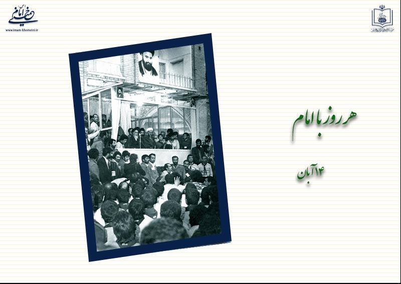 هر روز با امام / ۱۴ آبان/ نگاهی به اتفاقات دوران حیات امام