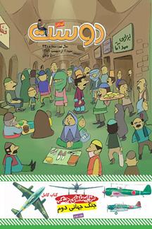 مجله کودک 430