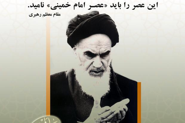 نخستین اطلاعیه روابط عمومی ستاد مرکزی بزرگداشت امام خمینی(س) منتشر شد