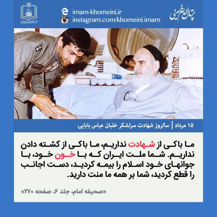 سالروز شهادت سرلشگر عباس بابایی