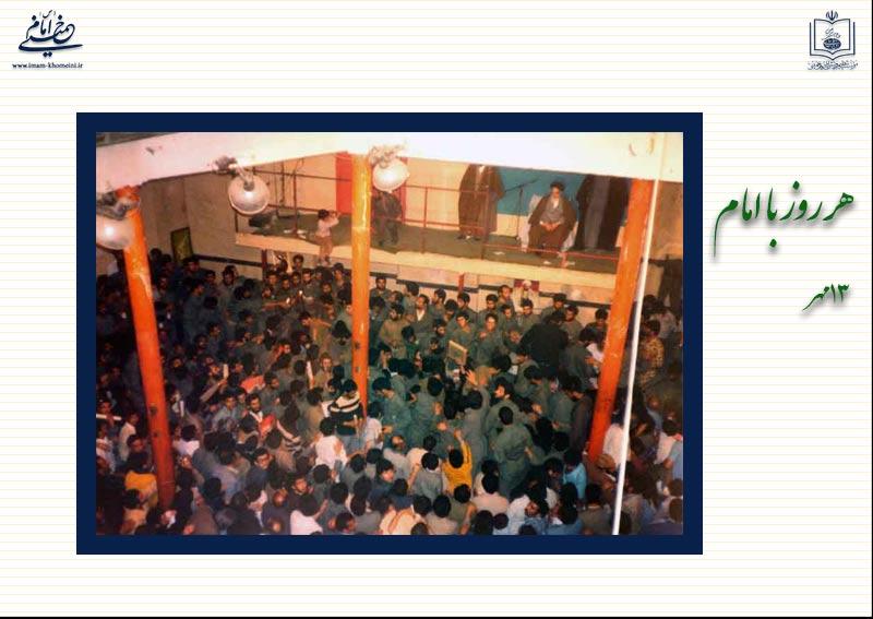 امام خمینی در حسینیه جماران