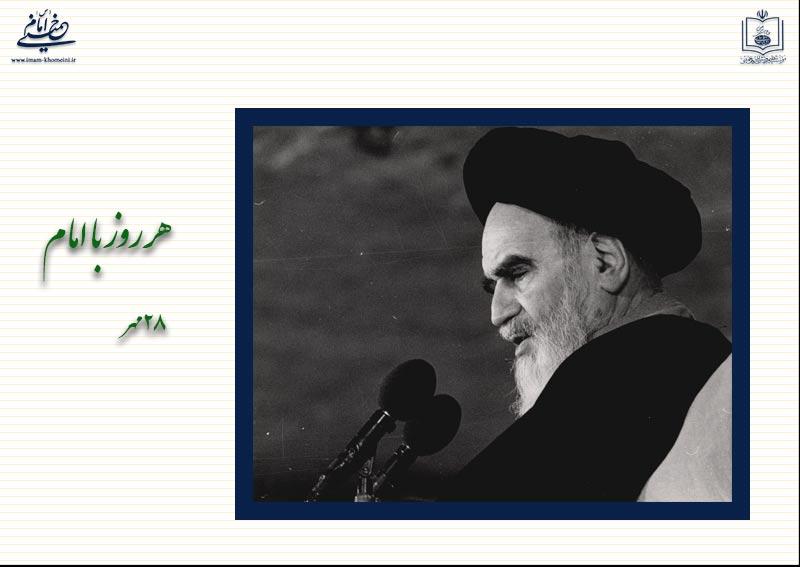 هر روز با امام / ۲۸ مهر / نگاهی به اتفاقات دوران حیات امام