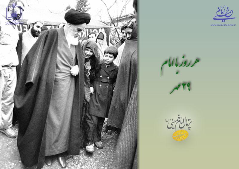 هر روز با امام / ۲۹ مهر / نگاهی به اتفاقات دوران حیات امام