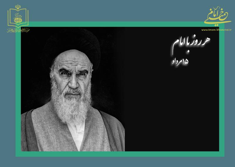هر روز با امام / ۱۵ مرداد / نگاهی به اتفاقات دوران حیات امام