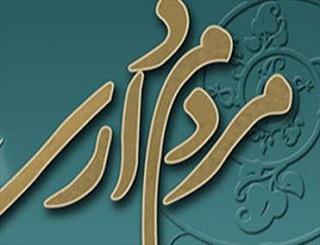 فارغ از ویژگی بارز مردمی بودن امام خمینی(س)، رمز موفقیت اندیشه امام را در چه زمینه های دیگری می توان دید؟