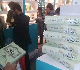 گزارش تصویری غرفه موسسه تنظیم و نشر آثار امام خمینی(س) در نمایشگاه بین المللی کتاب تهران(4)