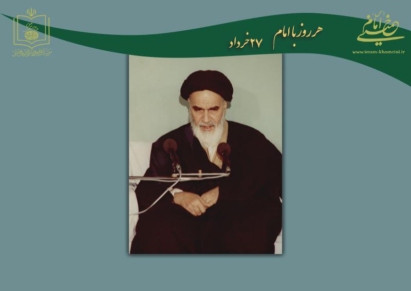 هر روز با امام / ۲۷ خرداد / نگاهی به اتفاقات دوران حیات امام