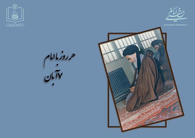 هر روز با امام / ۷ آبان/ نگاهی به اتفاقات دوران حیات امام