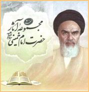 مجموعه آثار حضرت امام خمینی (س) نسخه 2