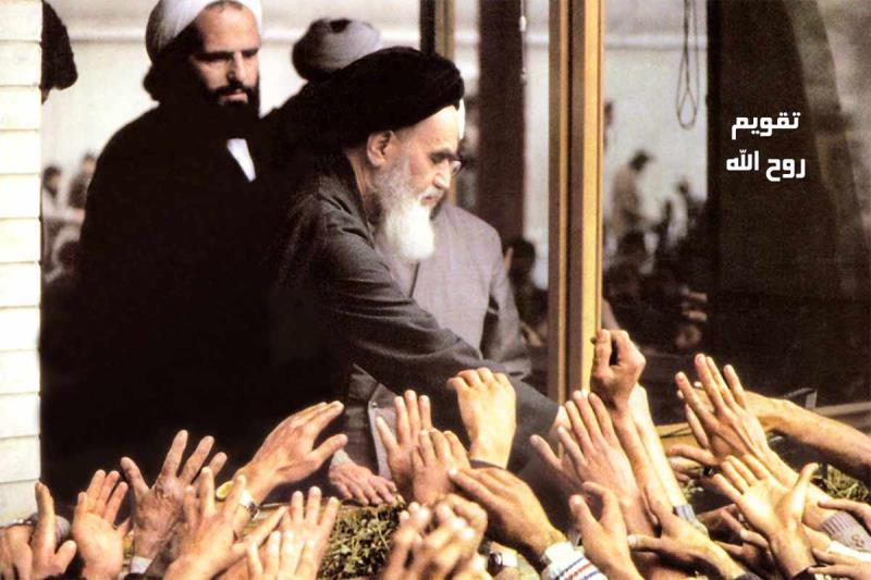تقویم روح الله/ ۲۰ بهمن ماه