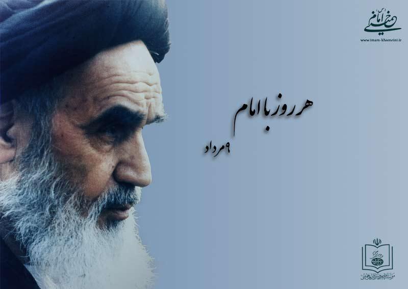 هر روز با امام / ۹ مرداد / نگاهی به اتفاقات دوران حیات امام