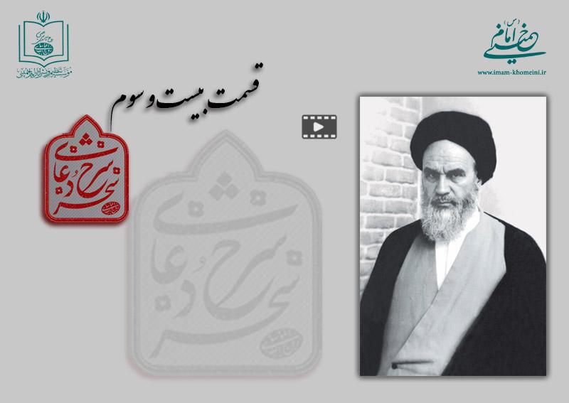 شرح دعای سحر امام خمینی (س) / قسمت بیست و سوم