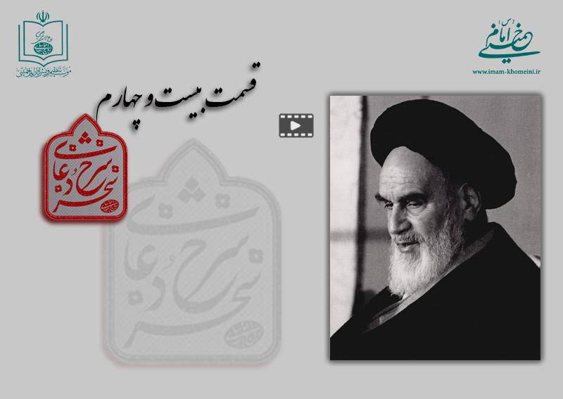 شرح دعای سحر امام خمینی (س) / قسمت بیست و چهارم