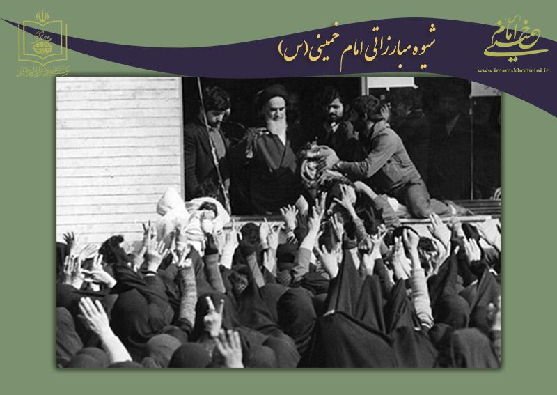 روش های مبارزاتی امام خمینی (س)