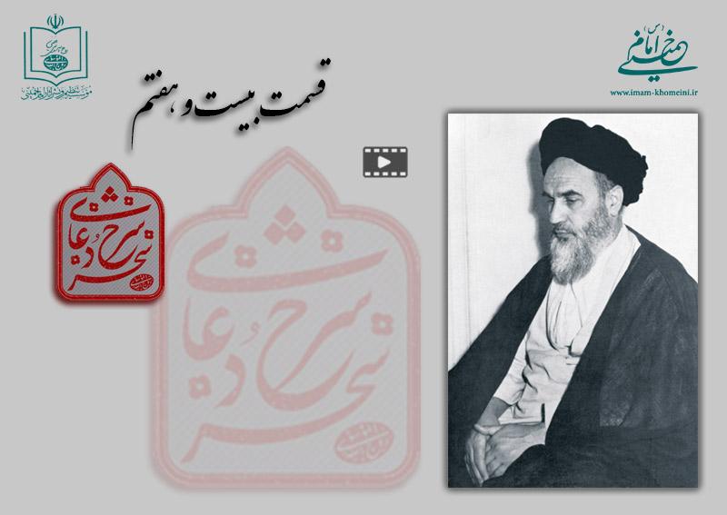 شرح دعای سحر امام خمینی (س) / قسمت بیست و هفتم