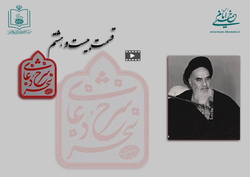 شرح دعای سحر امام خمینی (س) / قسمت بیست و هشتم