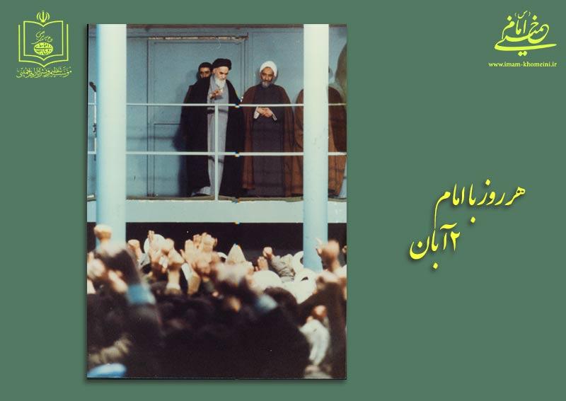 هر روز با امام / ۲ آبان/ نگاهی به اتفاقات دوران حیات امام