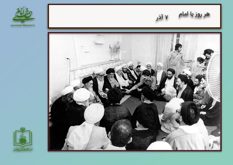 هر روز با امام / ۷ آذر / نگاهی به اتفاقات دوران حیات امام
