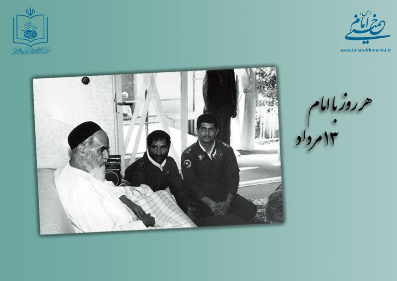 اتفاقات زمان امام خمینی در روز 13 مرداد
