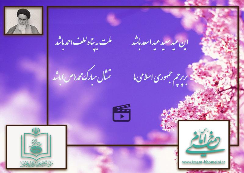 نوروز در میان دو عید
