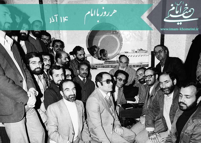 هر روز با امام / ۱۴ آذر / نگاهی به اتفاقات دوران حیات امام