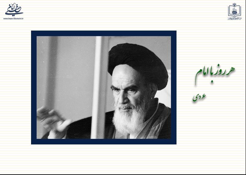 هر روز با امام / ۶ دی / نگاهی به اتفاقات دوران حیات امام