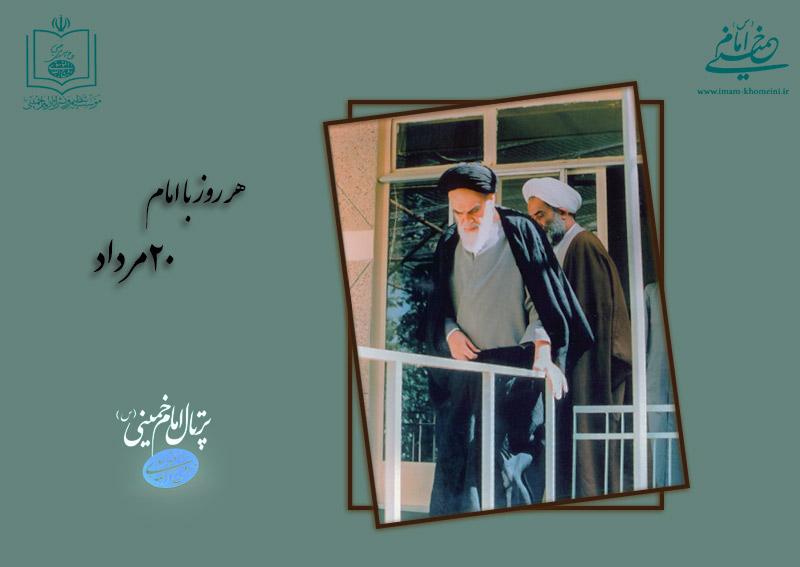 هر روز با امام / ۲۰ مرداد / نگاهی به اتفاقات دوران حیات امام