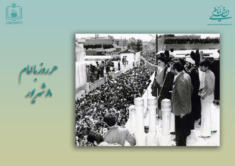 هر روز با امام / ۸ شهریور / نگاهی به اتفاقات دوران حیات امام
