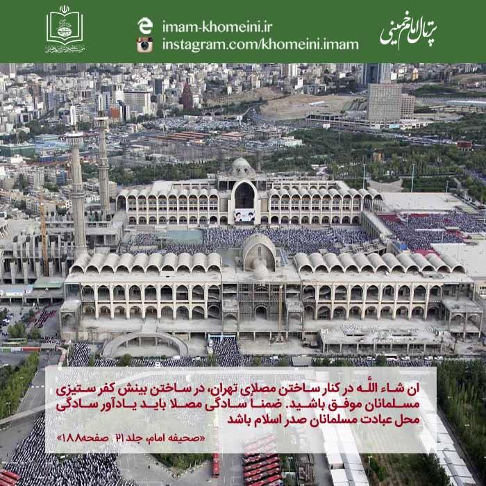 موافقت امام خمینی(س) با ساخت مصلی