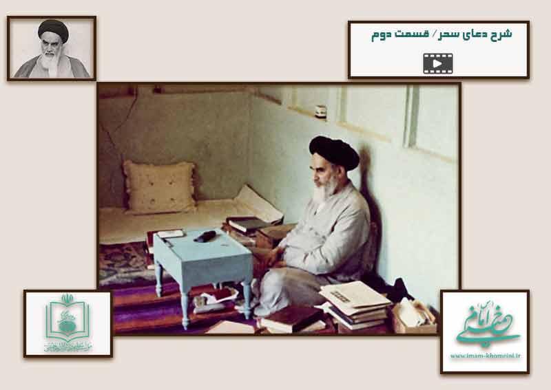 شرح دعای سحر امام خمینی(س) / قسمت دوم