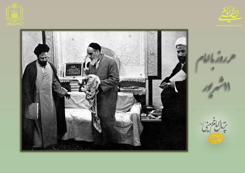 اتفاقات زندگی امام خمینی در روز 11 شهریور