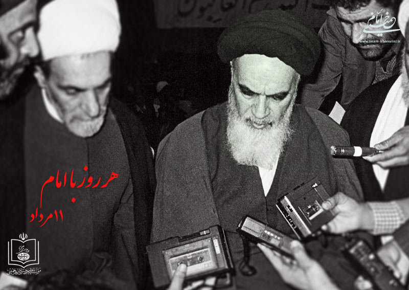 هر روز با امام / ۱۱ مرداد / نگاهی به اتفاقات دوران حیات امام