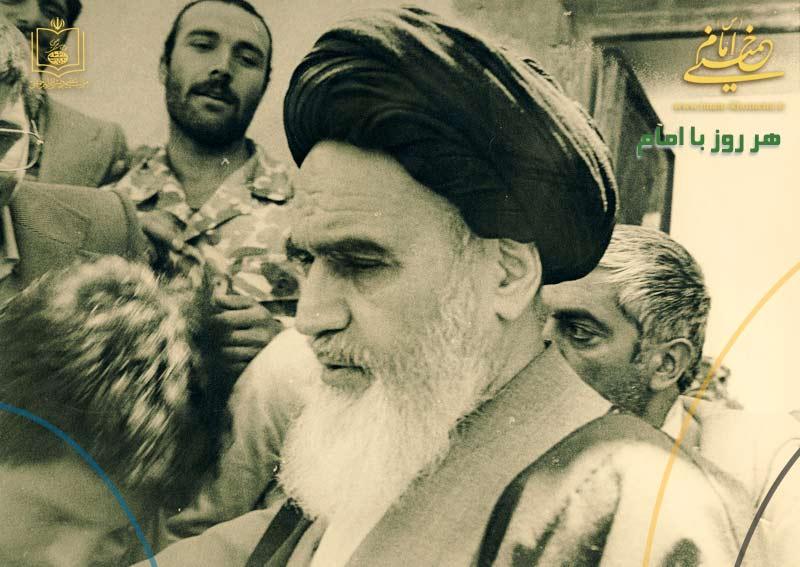 هر روز با امام / 31 فروردین / نگاهی به اتفاقات دوران حیات امام