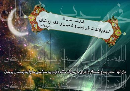 برکات ماههای رجب، شعبان و رمضان در کلام حضرت امام خمینی (س)