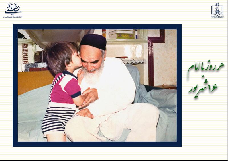 هر روز با امام / ۱۶ شهریور / نگاهی به اتفاقات دوران حیات امام