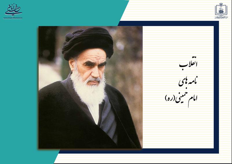 انقلابِ نامه های امام خمینی(س)