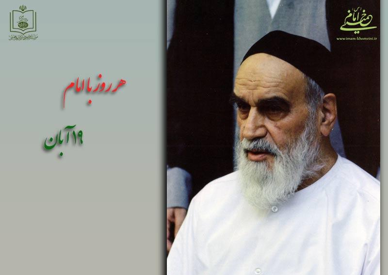 هر روز با امام / ۱۹ آبان / نگاهی به اتفاقات دوران حیات امام