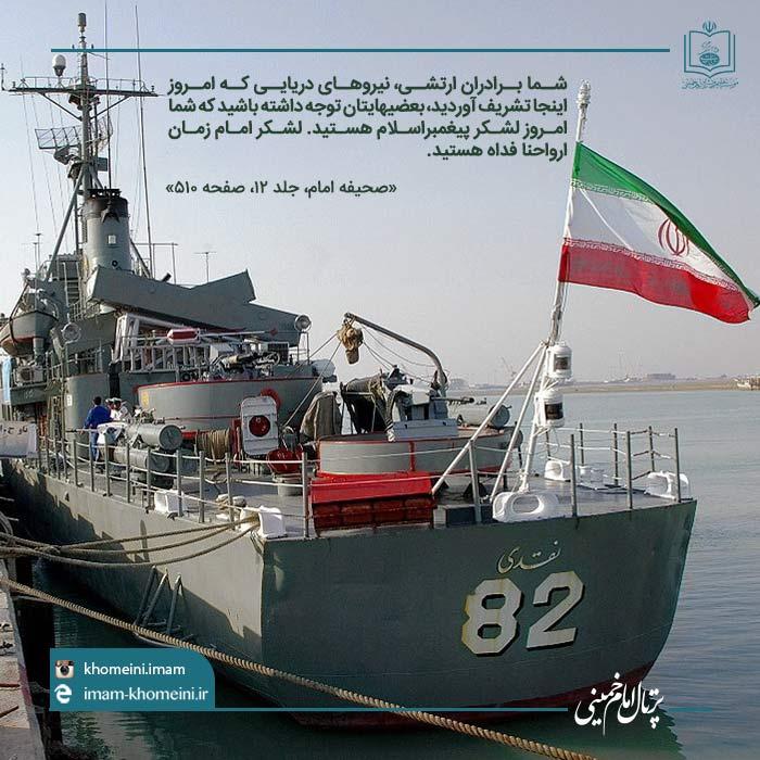 ارتش، نیروی اسلامی هدایتگر