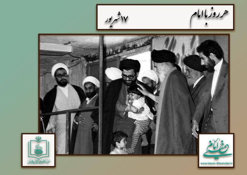 هر روز با امام / ۱۷ شهریور / نگاهی به اتفاقات دوران حیات امام