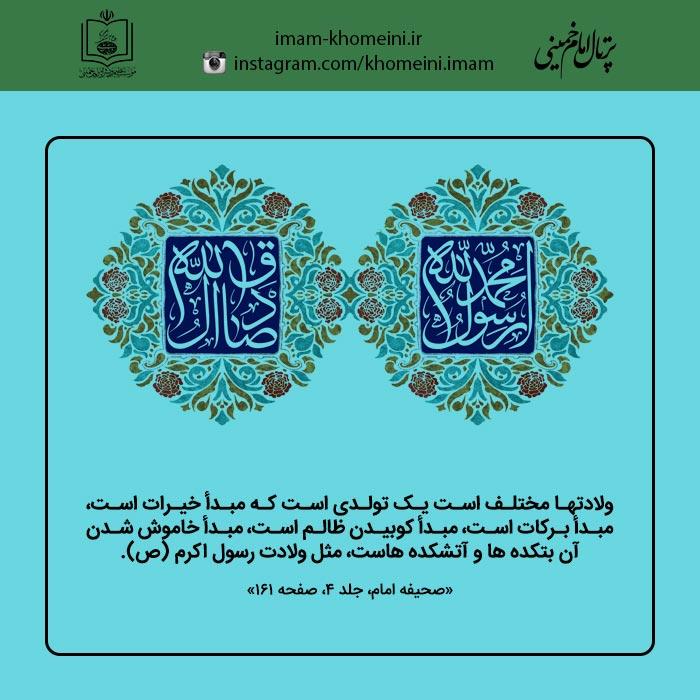 میلاد پیامبر اکرم(ص)