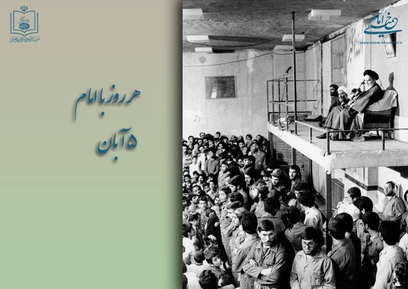 هر روز با امام / ۵ آبان/ نگاهی به اتفاقات دوران حیات امام