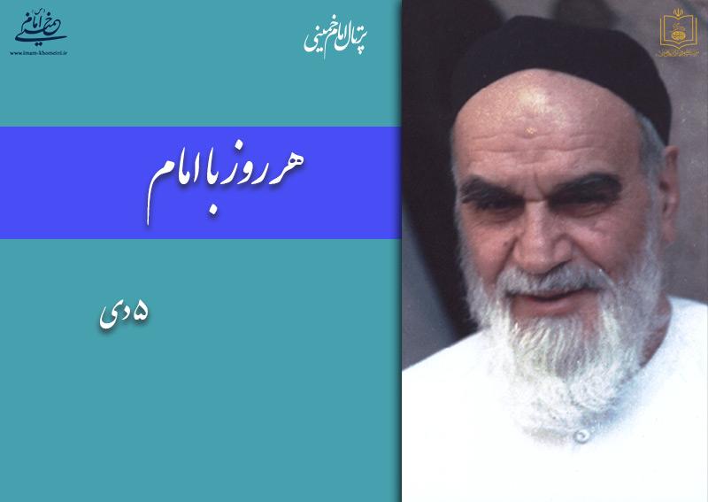 امام خمینی خندان