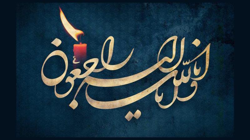 پیام تسلیت کارکنان، مدیران و مسئولان موسسه تنظیم و نشر  آثار امام خمینی(ره) به آقای علی داستانی بیرکی
