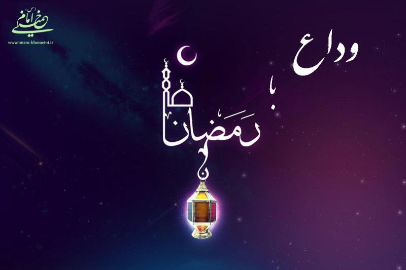 خداحافظ ماه رمضان