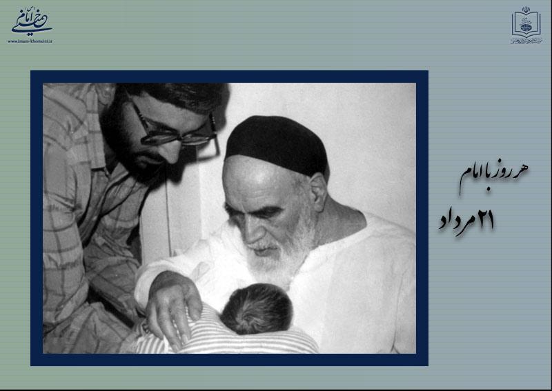 هر روز با امام / ۲۱ مرداد / نگاهی به اتفاقات دوران حیات امام