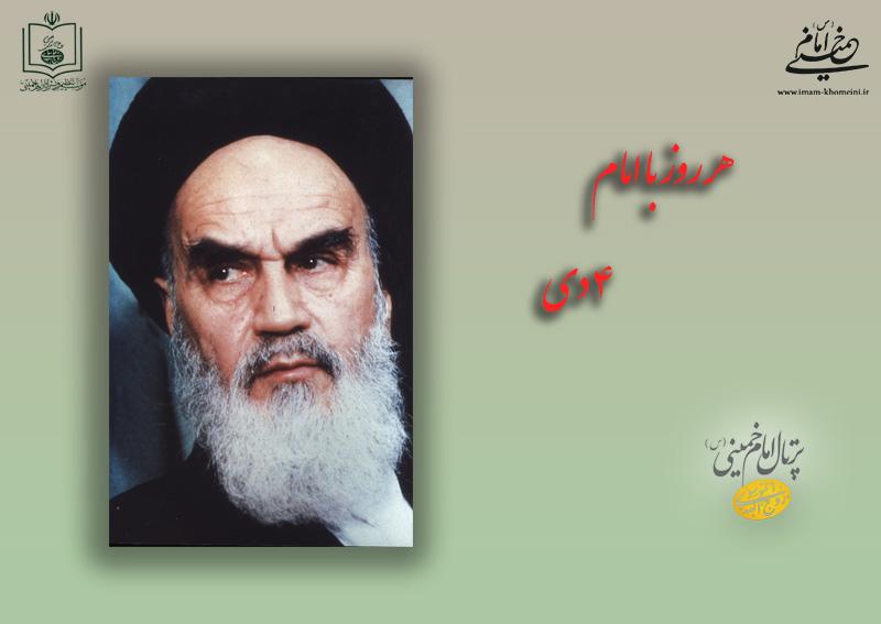 امام خمینی (س)